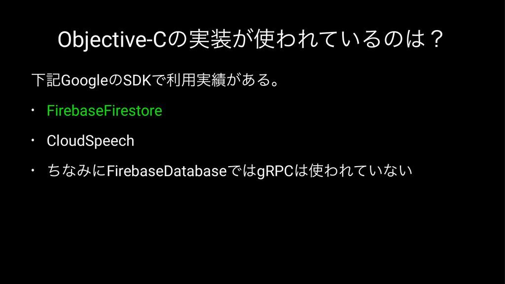 Objective-Cͷ࣮͕ΘΕ͍ͯΔͷʁ ԼهGoogleͷSDKͰར༻࣮͕͋Δɻ ...