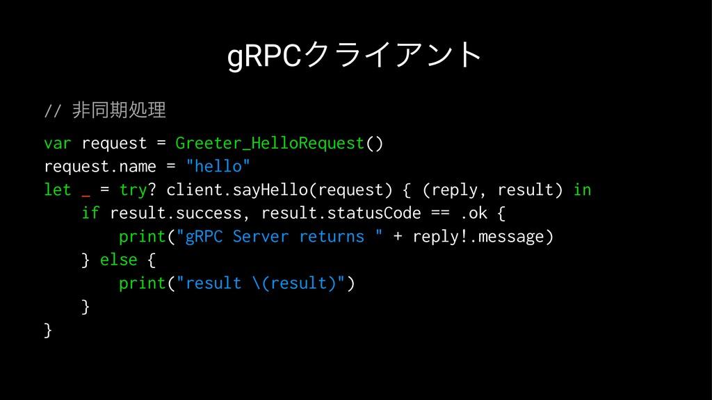 gRPCΫϥΠΞϯτ // ඇಉظॲཧ var request = Greeter_Hello...