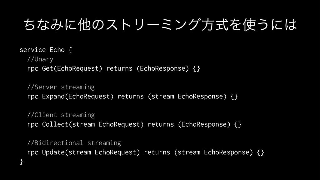 ͪͳΈʹଞͷετϦʔϛϯάํࣜΛ͏ʹ service Echo { //Unary rpc...