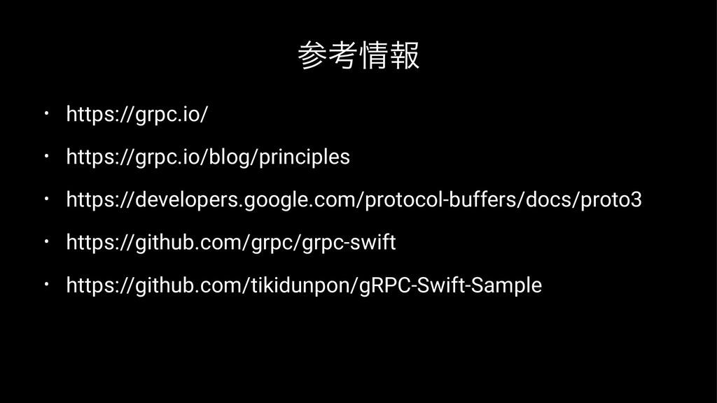 ߟใ • https://grpc.io/ • https://grpc.io/blog/...