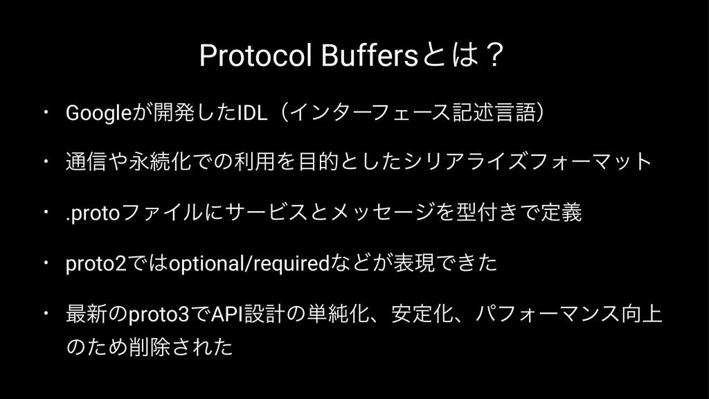 Protocol Buffersͱʁ • Google͕։ൃͨ͠IDLʢΠϯλʔϑΣʔεهड़...