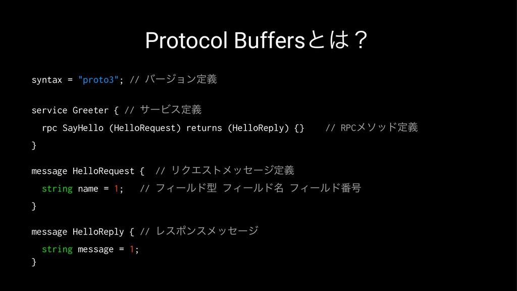 "Protocol Buffersͱʁ syntax = ""proto3""; // όʔδϣϯ..."