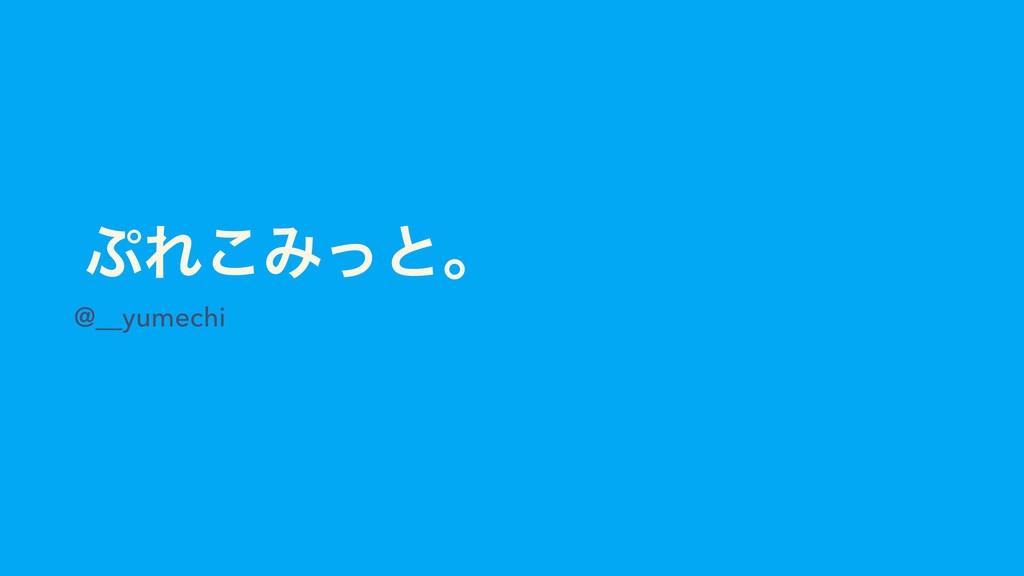 Ε͜Έͬͱɻ @__yumechi