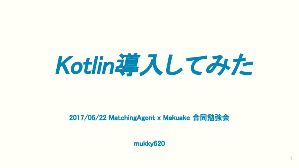 Kotlin導入してみた 2017/06/22 MatchingAgent x Makuake...