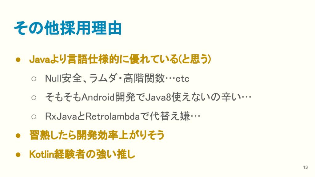 ● Javaより言語仕様的に優れている(と思う) ○ Null安全、ラムダ・高階関数…etc ...