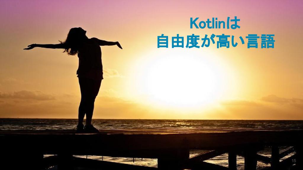 15 Kotlinは 自由度が高い言語