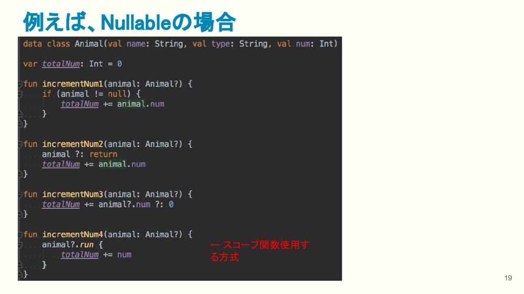 19 例えば、Nullableの場合 ← スコープ関数使用す る方式