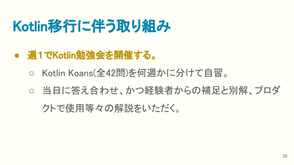 ● 週1でKotlin勉強会を開催する。 ○ Kotlin Koans(全42問)を何週かに分...