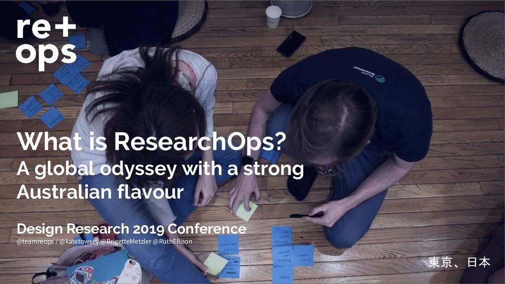 東京、日本 What is ResearchOps? A global odyssey wit...