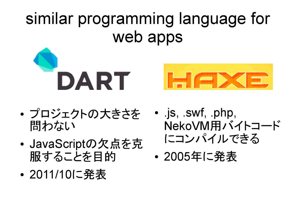 similar programming language for web apps ● プロジ...