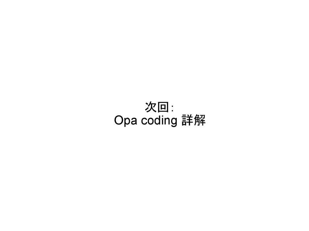 次回: Opa coding 詳解