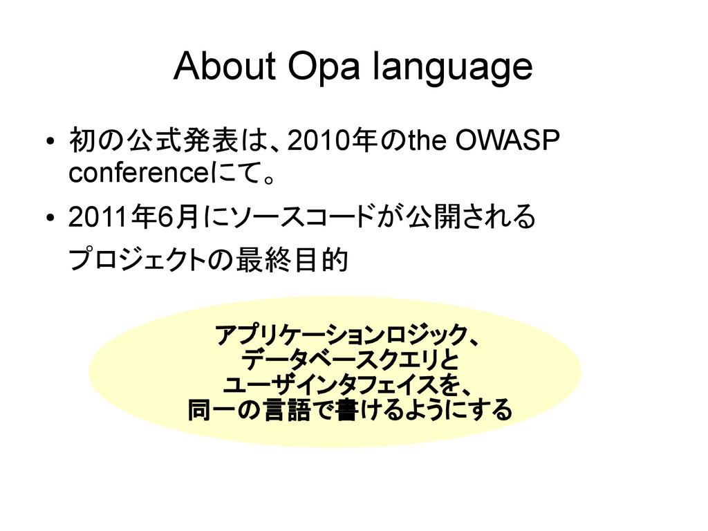 About Opa language ● 初の公式発表は、2010年のthe OWASP co...