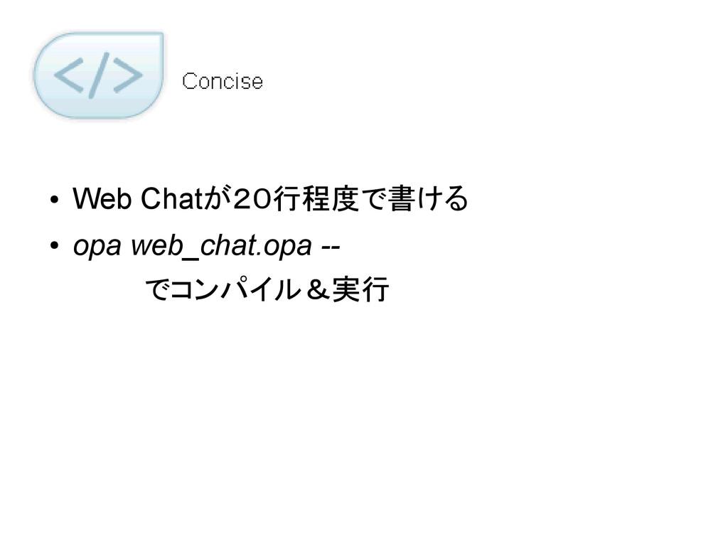● Web Chatが20行程度で書ける ● opa web_chat.opa --  でコン...