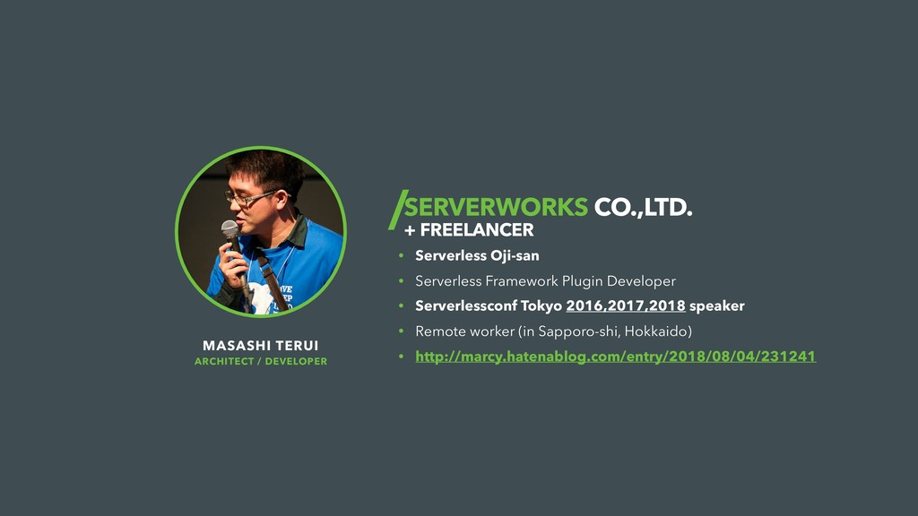 SERVERWORKS CO.,LTD. + FREELANCER • Serverless ...