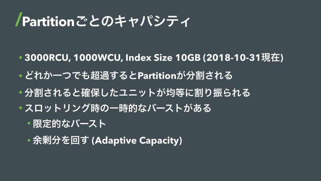 • 3000RCU, 1000WCU, Index Size 10GB (2018-10-31...