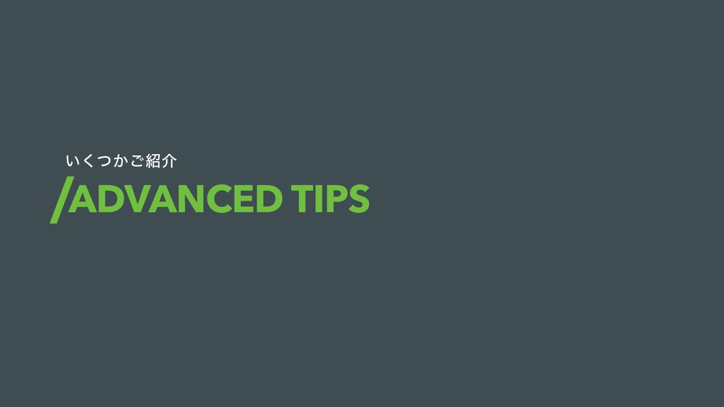 ADVANCED TIPS ͍͔ͭ͘͝঺հ