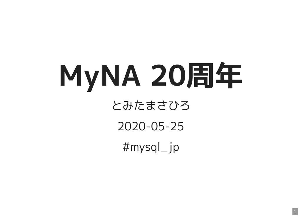 MyNA 20周年 MyNA 20周年 とみたまさひろ 2020-05-25 #mysql_j...