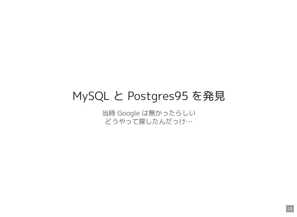 MySQL と Postgres95 を発見 当時 Google は無かったらしい どうやって...