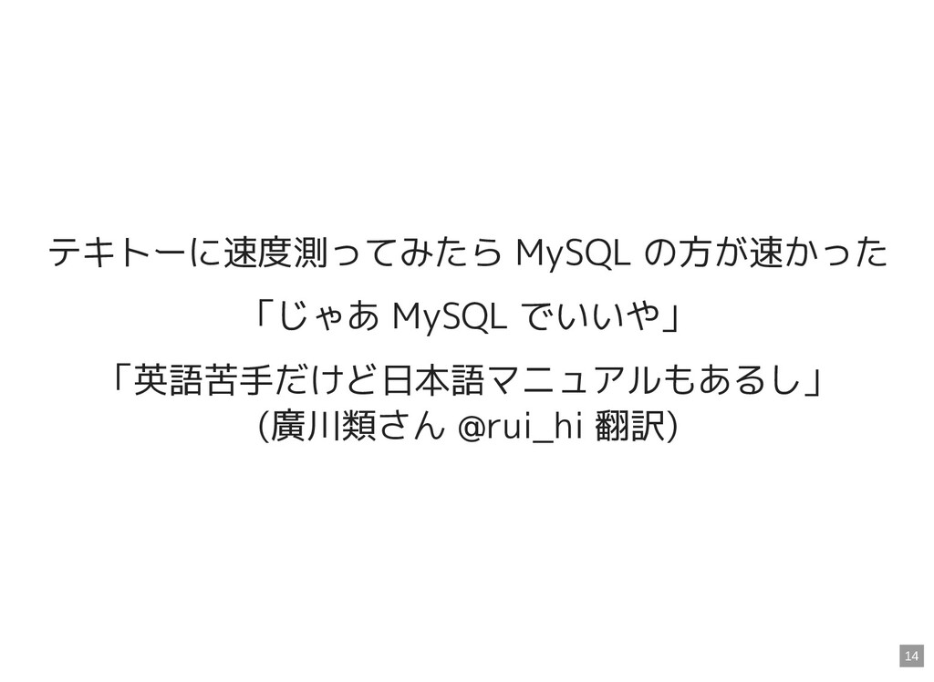 テキトーに速度測ってみたら MySQL の方が速かった 「じゃあ MySQL でいいや」 「英...