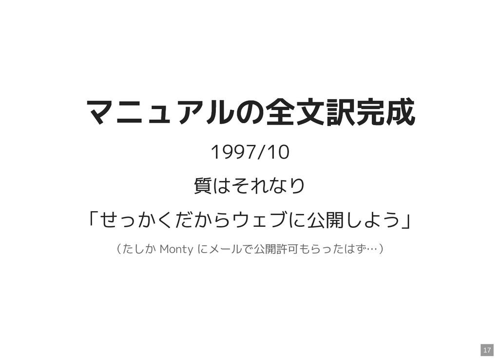 マニュアルの全文訳完成 マニュアルの全文訳完成 1997/10 質はそれなり 「せっかくだから...