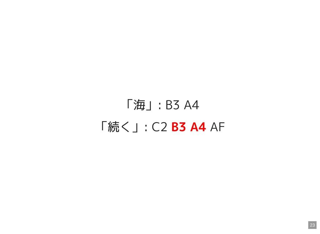 「海」: B3 A4 「続く」: C2 B3 A4 AF 23