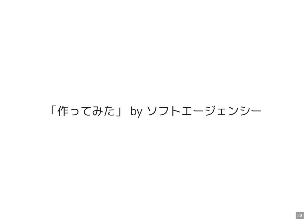 「作ってみた」 by ソフトエージェンシー 29