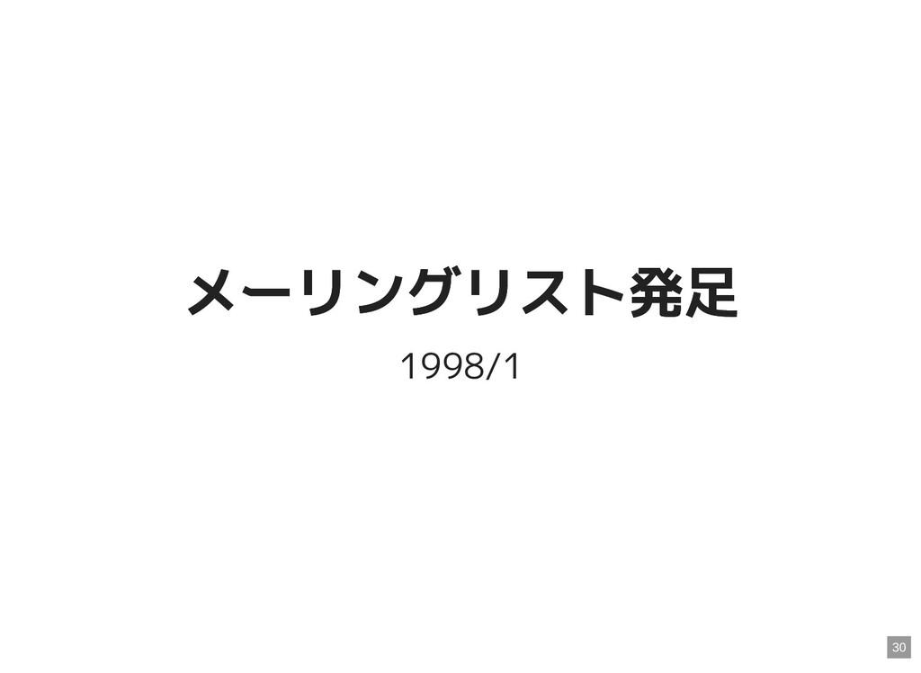 メーリングリスト発足 メーリングリスト発足 1998/1 30