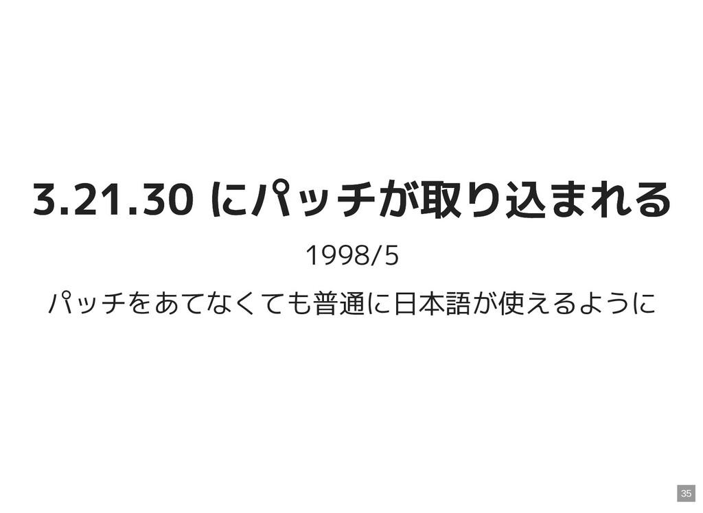 3.21.30 にパッチが取り込まれる 3.21.30 にパッチが取り込まれる 1998/5 ...