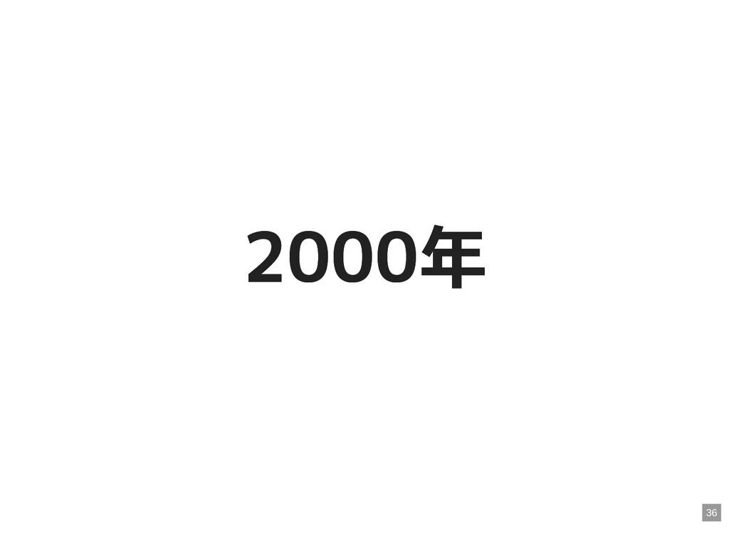 2000年 2000年 36