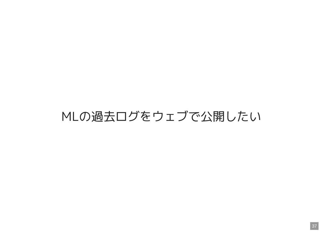 MLの過去ログをウェブで公開したい 37