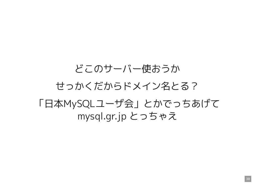 どこのサーバー使おうか せっかくだからドメイン名とる? 「日本MySQLユーザ会」とかでっちあ...