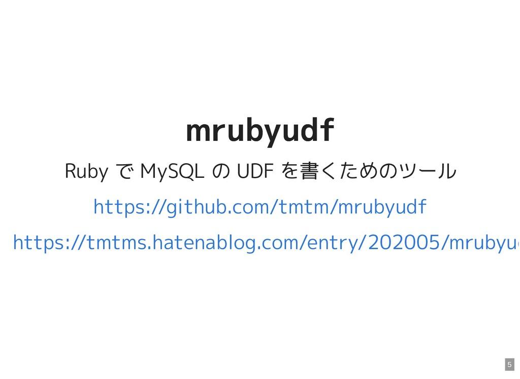 mrubyudf mrubyudf Ruby で MySQL の UDF を書くためのツール ...