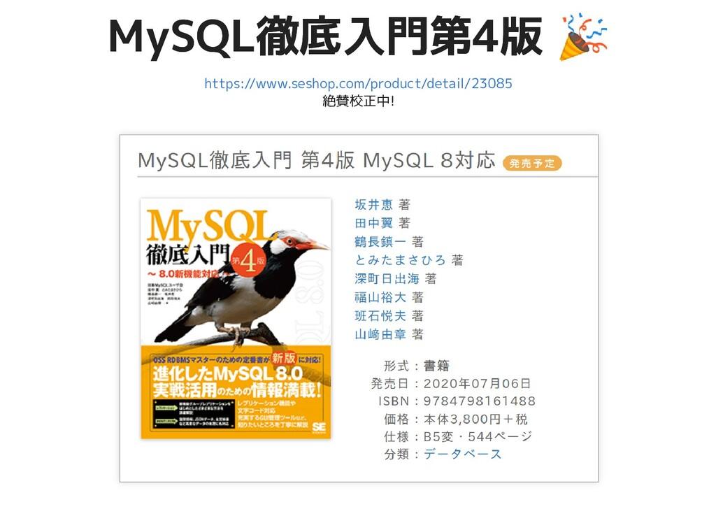 MySQL徹底入門第4版  MySQL徹底入門第4版  絶賛校正中! https://www....