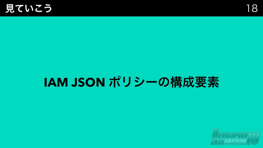 ݟ͍ͯ͜͏  IAM JSON ϙϦγʔͷߏཁૉ