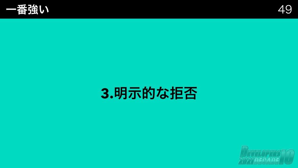 Ұ൪ڧ͍  3.໌ࣔతͳڋ൱