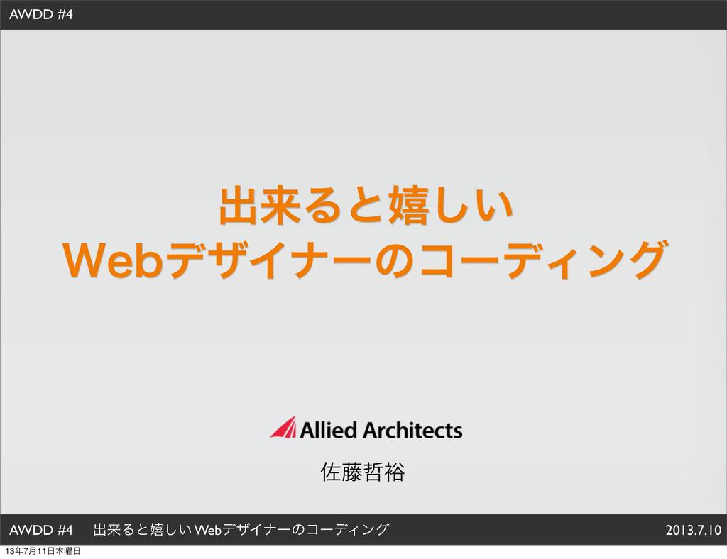 ग़དྷΔͱخ͍͠ 8FCσβΠφʔͷίʔσΟϯά AWDD #4 ࠤ౻༟ AWDD #4 ग़དྷ...