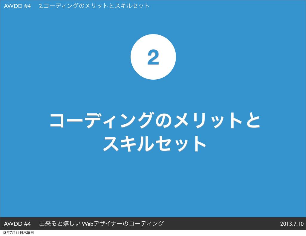 ίʔσΟϯάͷϝϦοτͱ εΩϧηοτ 2 AWDD #4 ग़དྷΔͱخ͍͠ WebσβΠφʔͷ...