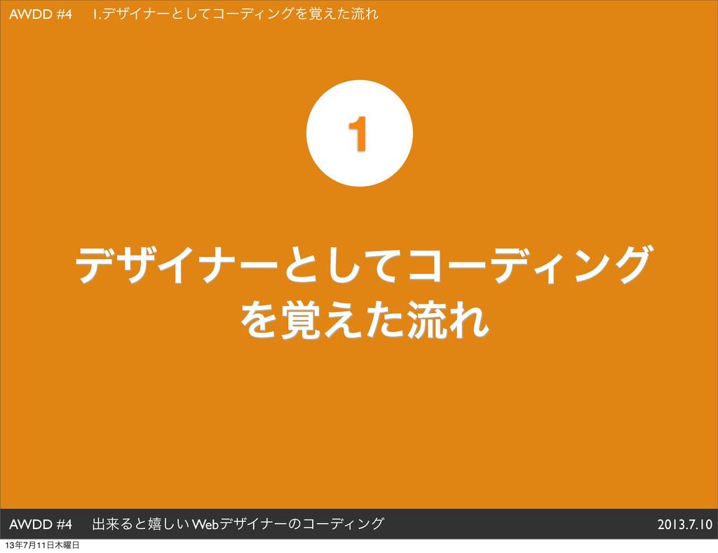 σβΠφʔͱͯ͠ίʔσΟϯά Λ֮͑ͨྲྀΕ AWDD #4 ग़དྷΔͱخ͍͠ WebσβΠφʔͷ...