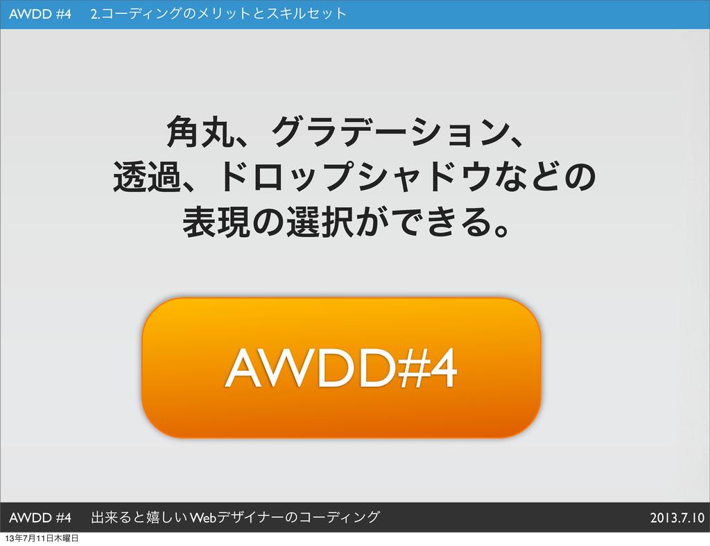 AWDD #4 ग़དྷΔͱخ͍͠ WebσβΠφʔͷίʔσΟϯά 2013.7.10 ؙ֯ɺάϥ...