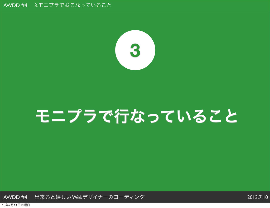 ϞχϓϥͰߦͳ͍ͬͯΔ͜ͱ 3 AWDD #4 ग़དྷΔͱخ͍͠ WebσβΠφʔͷίʔσΟϯά...
