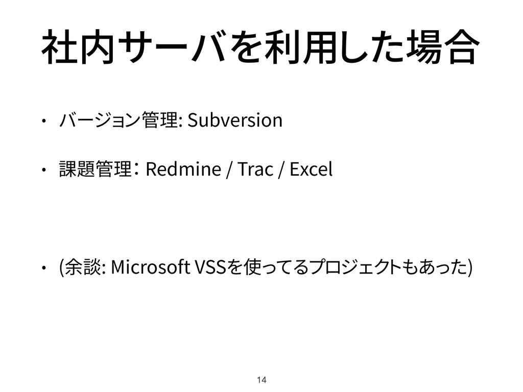 社内サーバを利用した場合 • バージョン管理: Subversion • 課題管理: Redm...