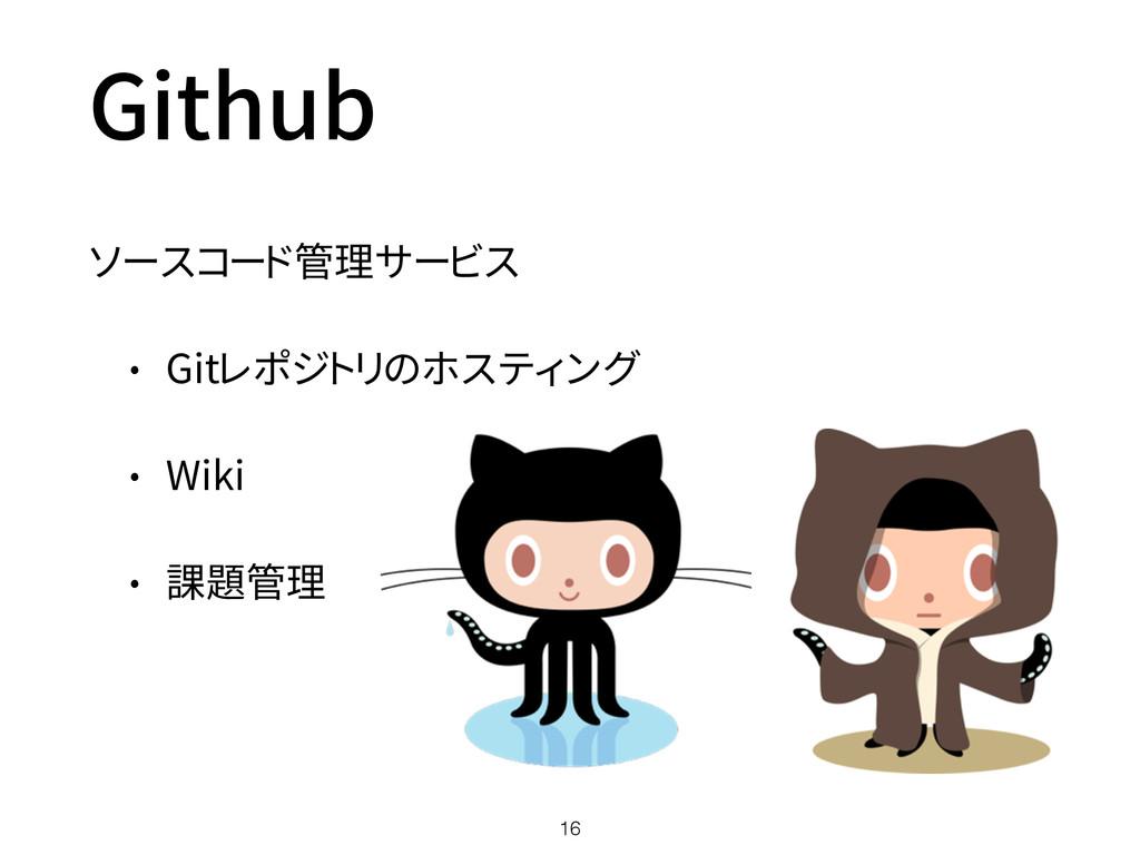 Github ソースコード管理サービス • Gitレポジトリのホスティング • Wiki • ...