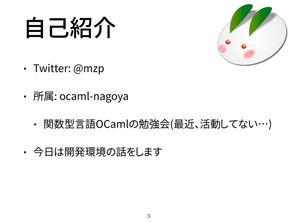 自己紹介 • Twitter: @mzp • 所属: ocaml-nagoya • 関数型言語...