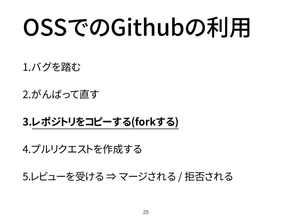OSSでのGithubの利用 1.バグを踏む 2.がんばって直す 3.レポジトリをコピーする(...