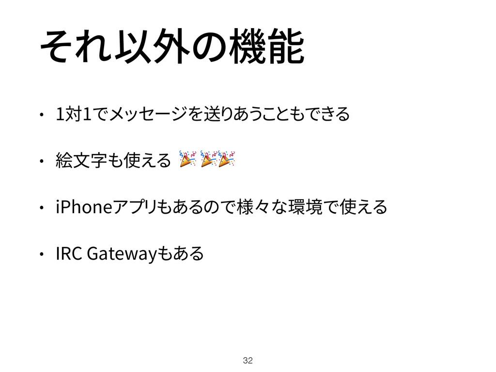それ以外の機能 • 1対1でメッセージを送りあうこともできる • 絵文字も使える   • iP...