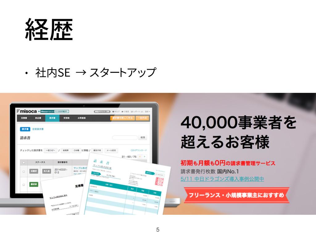 経歴 • 社内SE → スタートアップ 5