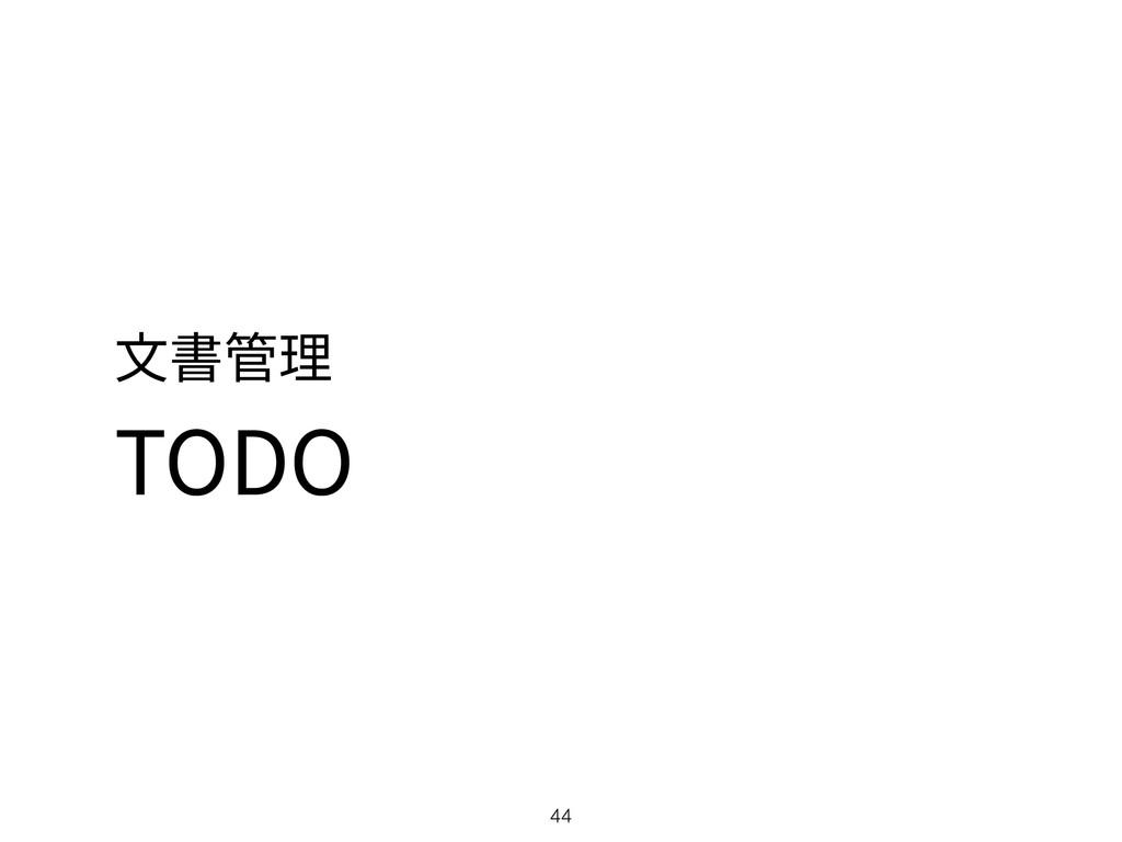 文書管理 TODO 44