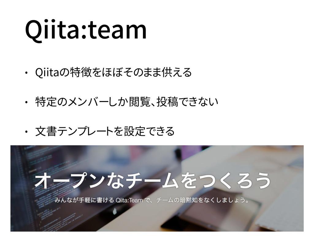 Qiita:team • Qiitaの特徴をほぼそのまま供える • 特定のメンバーしか閲覧、投...