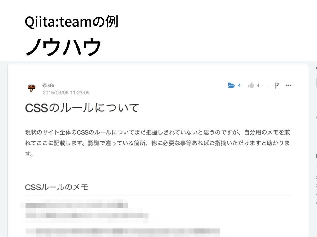 Qiita:teamの例 ノウハウ 52