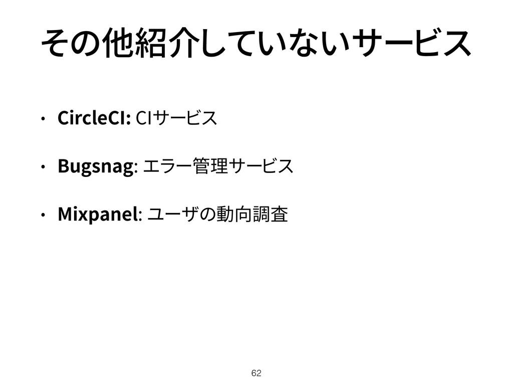 その他紹介していないサービス • CircleCI: CIサービス • Bugsnag: エラ...